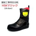 【送料無料】道路舗装工事用 安全靴 HSKマジック 29.0cm ノサックス [道路工事用材][舗装作業用品][道路舗装用安全靴]