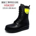 【送料無料】道路舗装工事用 安全靴 HSK207 23.0-28.0cm ノサックス [道路工事用材][舗装作業用品][道路舗装用安全靴]
