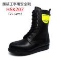 【送料無料】道路舗装工事用 安全靴 HSK207 29.0cm ノサックス [道路工事用材][舗装作業用品][道路舗装用安全靴]