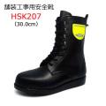 【送料無料】道路舗装工事用 安全靴 HSK207 30.0cm ノサックス [道路工事用材][舗装作業用品][道路舗装用安全靴]