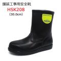 【送料無料】道路舗装工事用 安全靴 HSK208 30.0cm ノサックス [道路工事用材][舗装作業用品][道路舗装用安全靴]