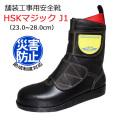 【送料無料】道路舗装工事用 安全靴 HSKマジックJ1 23.0-28.0cm ノサックス [道路工事用材][舗装作業用品][道路舗装用安全靴]