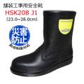 【送料無料】道路舗装工事用 安全靴 HSK208J1 23.0-28.0cm ノサックス [道路工事用材][舗装作業用品][道路舗装用安全靴]