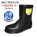 【送料無料】道路舗装工事用 安全靴 HSK208J1 30.0cm ノサックス [道路工事用材][舗装作業用品][道路舗装用安全靴]