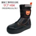 【送料無料】道路舗装工事用 安全靴 サブHSK XS/S/M/L/LL/3L ノサックス [道路工事用材][舗装作業用品][道路舗装用安全靴]