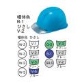 【送料無料】高通気性ヘルメット(エアライト) PC製シリーズ 飛・墜・電 161-JZV(EPA) 谷沢製作所