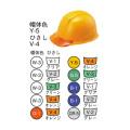 【送料無料】高通気性ヘルメット(エアライト) PC製シリーズ 飛・墜・電 141-JZV(EPA) 谷沢製作所
