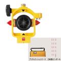 【送料無料】マイゾックス MG-1500SLプリズム MG-1500SL Aセット(ピンポール付) [測量][測定機器][アクセサリー][プリズム]