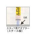 下水管スタッフ用 SWG-ADP アダプター