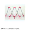 サンレッグDX(オレンジ) SDX-OL 5/8inch・平面