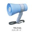 【送料無料】防塵・防滴メガホン 6W TR-215A 6W ユニベックス [保護保安用材][メガホン][拡声器]