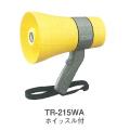 【送料無料】防塵・防滴メガホン 6W TR-215WA 6W/ホイッスル付 ユニベックス [保護保安用材][メガホン][拡声器]
