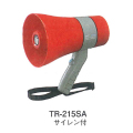 【送料無料】防塵・防滴メガホン 6W TR-215SA 6W/サイレン付 ユニベックス [保護保安用材][メガホン][拡声器]
