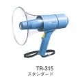 【送料無料】防塵・防滴メガホン 15W TR-315 15W ユニベックス [保護保安用材][メガホン][拡声器]