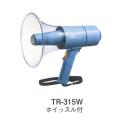 【送料無料】防塵・防滴メガホン 15W TR-315W 15W/ホイッスル付 ユニベックス [保護保安用材][メガホン][拡声器]