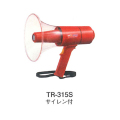 【送料無料】防塵・防滴メガホン 15W TR-315S 15W/サイレン付 ユニベックス [保護保安用材][メガホン][拡声器]