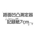 【送料無料】路面凹凸測定器 SS-70 記録紙7cm(10巻入) 東京篠原 [測量][測定機器][試験機][試験器][アスファルト試験機]