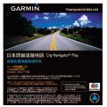 【送料無料】ハンディGPS用マップソース 日本詳細道路地図 シティナビゲーターPlus microSD版 1088210 GARMIN