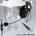 【送料無料】複信 特定小電力トランシーバー DJ-P300 ヘルメット用ヘッドセット EME-63A アルインコ