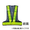 【送料無料】アピール安全ベスト【宣伝マン】 紺/白 5941013