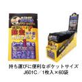 【送料無料】リドフワイプス ポケットタイプ/1枚入×60袋 J601C