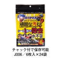 【送料無料】リドフワイプス チャック付タイプ/6枚入×24袋 J006