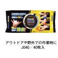 【送料無料】リドフワイプス ティッシュボックスタイプ/40枚入 J040