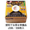 【送料無料】リドフワイプス ボックスタイプ/336枚入 J336