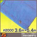 【澤商】ブルーシート #2000(3.6m×5.4m)(10枚セット)[養生用][2kg×10]★送料無料★