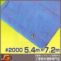 【澤商】ブルーシート #2000(5.4m×7.2m)(5枚セット)[養生用]★送料無料★