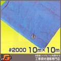 【澤商】ブルーシート #2000(10m×10m)(2枚セット)[養生用]★送料無料★