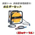 【送料無料】日動工業 溶接リール 供給型(集電装置付) ホルダーセット RNTK-20J 22sqケーブル [作業工具][産業機械][溶接機][その他][溶接用品]