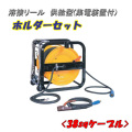 【送料無料】日動工業 溶接リール 供給型(集電装置付) ホルダーセット RNTK-20K 38sqケーブル [作業工具][産業機械][溶接機][その他][溶接用品]