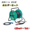 【送料無料】日動工業 溶接リール 普及型 ホルダーセット NTK-20J 22sqケーブル [作業工具][産業機械][溶接機][その他][溶接用品]