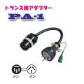 日動工業 トランス用アダプター PA-1 [作業工具][産業機械][変圧器][トランス][その他][トランス用品]