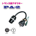 日動工業 トランス用アダプター PA-2 [作業工具][産業機械][変圧器][トランス][その他][トランス用品]