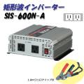 【送料無料】日動工業 矩形波インバーター Aタイプ SIS-600N-A 12V専用 屋内型 [作業工具][産業機械][インバーター][コンバーター][インバーター]