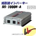 【送料無料】日動工業 矩形波インバーター Aタイプ SIS-1000N-A 12V専用 屋内型 [作業工具][産業機械][インバーター][コンバーター][インバーター]