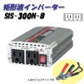 【送料無料】日動工業 矩形波インバーター Bタイプ SIS-300N-B 24V専用 屋内型 [作業工具][産業機械][インバーター][コンバーター][インバーター]