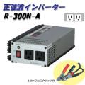 【送料無料】日動工業 正弦波インバーター Aタイプ R-300N-A 12V専用 屋内型 [作業工具][産業機械][インバーター][コンバーター][インバーター]