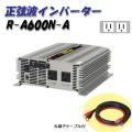 【送料無料】日動工業 正弦波インバーター Aタイプ R-A600N-A 12V専用 屋内型 [作業工具][産業機械][インバーター][コンバーター][インバーター]