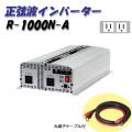 【送料無料】日動工業 正弦波インバーター Aタイプ R-1000N-A 12V専用 屋内型 [作業工具][産業機械][インバーター][コンバーター][インバーター]