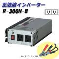 【送料無料】日動工業 正弦波インバーター Bタイプ R-300N-B 24V専用 屋内型 [作業工具][産業機械][インバーター][コンバーター][インバーター]