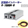 【送料無料】日動工業 正弦波インバーター Bタイプ R-1000N-B 24V専用 屋内型 [作業工具][産業機械][インバーター][コンバーター][インバーター]
