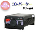 【送料無料】日動工業 コンバーター(DC24V/DC12V) BU-6A BUシリーズ 屋内型 [作業工具][産業機械][インバーター][コンバーター][コンバーター]