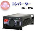 【送料無料】日動工業 コンバーター(DC24V/DC12V) BU-12A BUシリーズ 屋内型 [作業工具][産業機械][インバーター][コンバーター][コンバーター]
