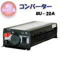 【送料無料】日動工業 コンバーター(DC24V/DC12V) BU-20A BUシリーズ 屋内型 [作業工具][産業機械][インバーター][コンバーター][コンバーター]