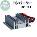 【送料無料】日動工業 コンバーター(DC24V/DC12V) KD-103 KDシリーズ 屋内型 [作業工具][産業機械][インバーター][コンバーター][コンバーター]