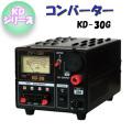 【送料無料】日動工業 コンバーター(DC24V/DC12V) KD-30G KDシリーズ 屋内型 [作業工具][産業機械][インバーター][コンバーター][コンバーター]