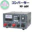 【送料無料】日動工業 コンバーター(DC24V/DC12V) KD-60G KDシリーズ 屋内型 [作業工具][産業機械][インバーター][コンバーター][コンバーター]